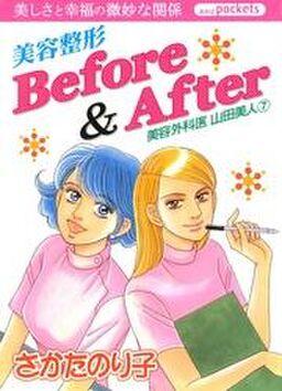 美容外科医 山田美人 7巻 美容整形Before&After