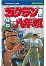 ガクラン八年組(9)