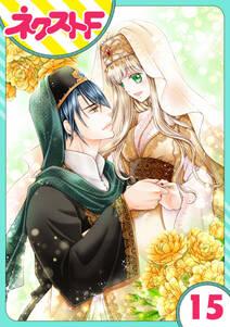 【単話売】盗賊王のおしのび花嫁