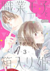 職業王子と箱入り姫 3