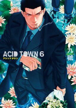 ACID TOWN(6)【電子限定おまけ付き】