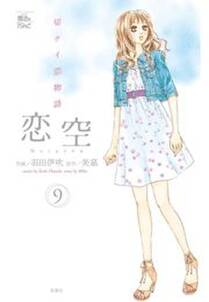 恋空 切ナイ恋物語9