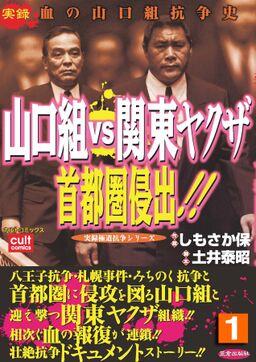 山口組VS関東ヤクザ 首都圏侵出!! 1巻