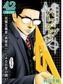 真壁先生のパーフェクトプラン【分冊版】42話