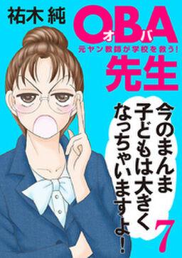 OBA先生 7 元ヤン教師が学校を救う!