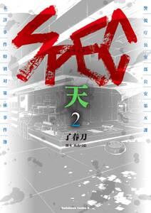 SPEC~天~(2)