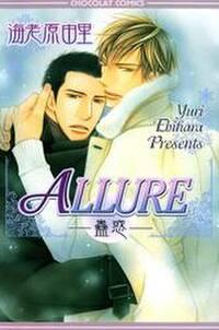 Allure-蠱惑