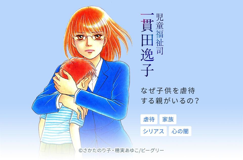 一貫 児童 田 逸子 福祉 司