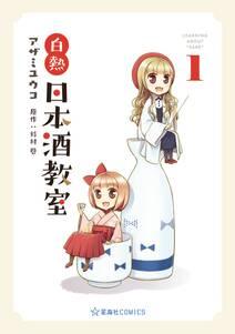 白熱日本酒教室(1)