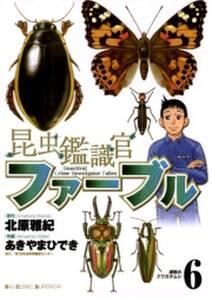 昆虫鑑識官ファーブル 6