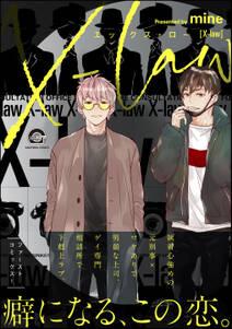 X-law【電子限定かきおろし漫画付】 <デジタル修正版>
