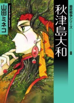 最終戦争シリーズ (8) 秋津島大和 | Amebaマンガ (旧 読書のお時間です)