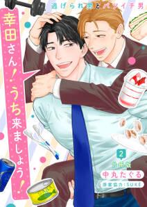 幸田さん!うち来ましょう!~逃げられ男とバツイチ男~【分冊版】第2話「幸福とサバ缶」
