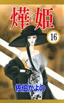 あき姫16