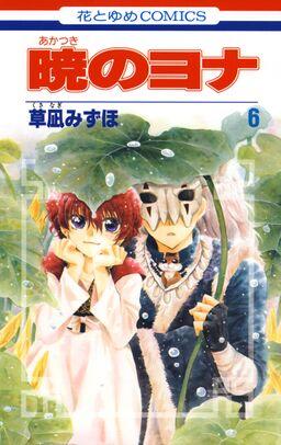 暁のヨナ(6)