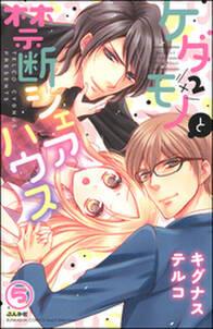 ケダモノ×2と禁断シェアハウス(分冊版) 【第5話】