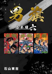 男旗【合本版】(6)