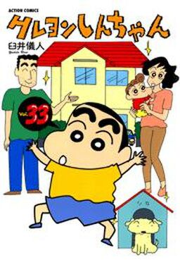 クレヨンしんちゃん33