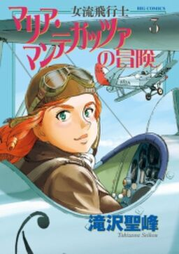 女流飛行士マリア・マンテガッツァの冒険 3