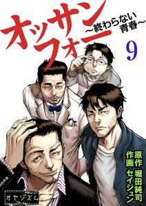 オッサンフォー ~終わらない青春~ 9