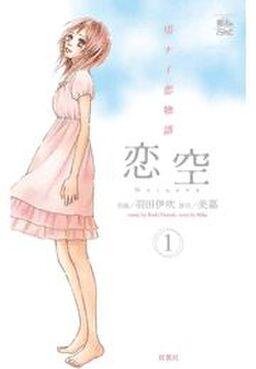 恋空 切ナイ恋物語1