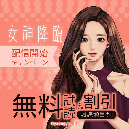 LINEコミックス 「女神降臨」配信開始キャンペーン!!