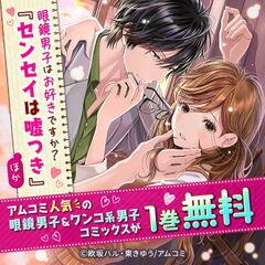 眼鏡男子はお好きですか?『センセイは嘘つき』ほか、アムコミ人気の眼鏡男子&ワンコ系男子コミックスが1巻無料!