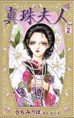 真珠夫人 2