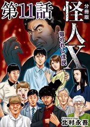 怪人X~狙われし住民~ 分冊版11