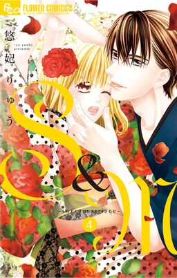 S&M~sweet marriage~ 4