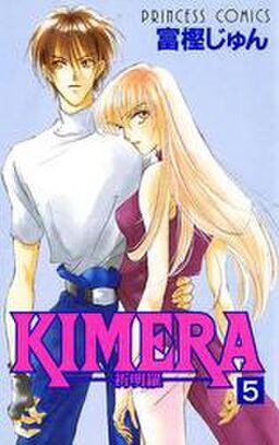 KIMERA ―祈明羅― 5