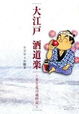 大江戸酒道楽