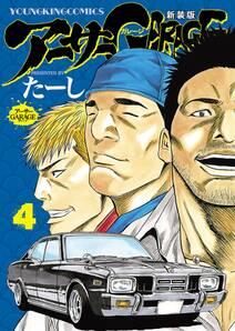 アーサーガレージ 新装版(4)