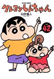クレヨンしんちゃん42