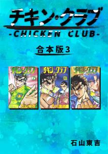チキン・クラブ-CHICKEN CLUB-【合本版】(3)