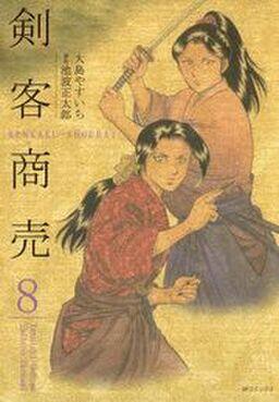 剣客商売 8
