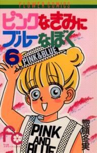 ピンクなきみにブルーなぼく 6