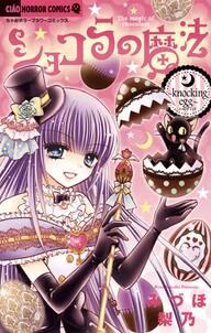 ショコラの魔法~knocking egg~ 11