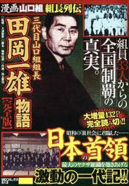 三代目山口組組長 田岡一雄物語 完全版