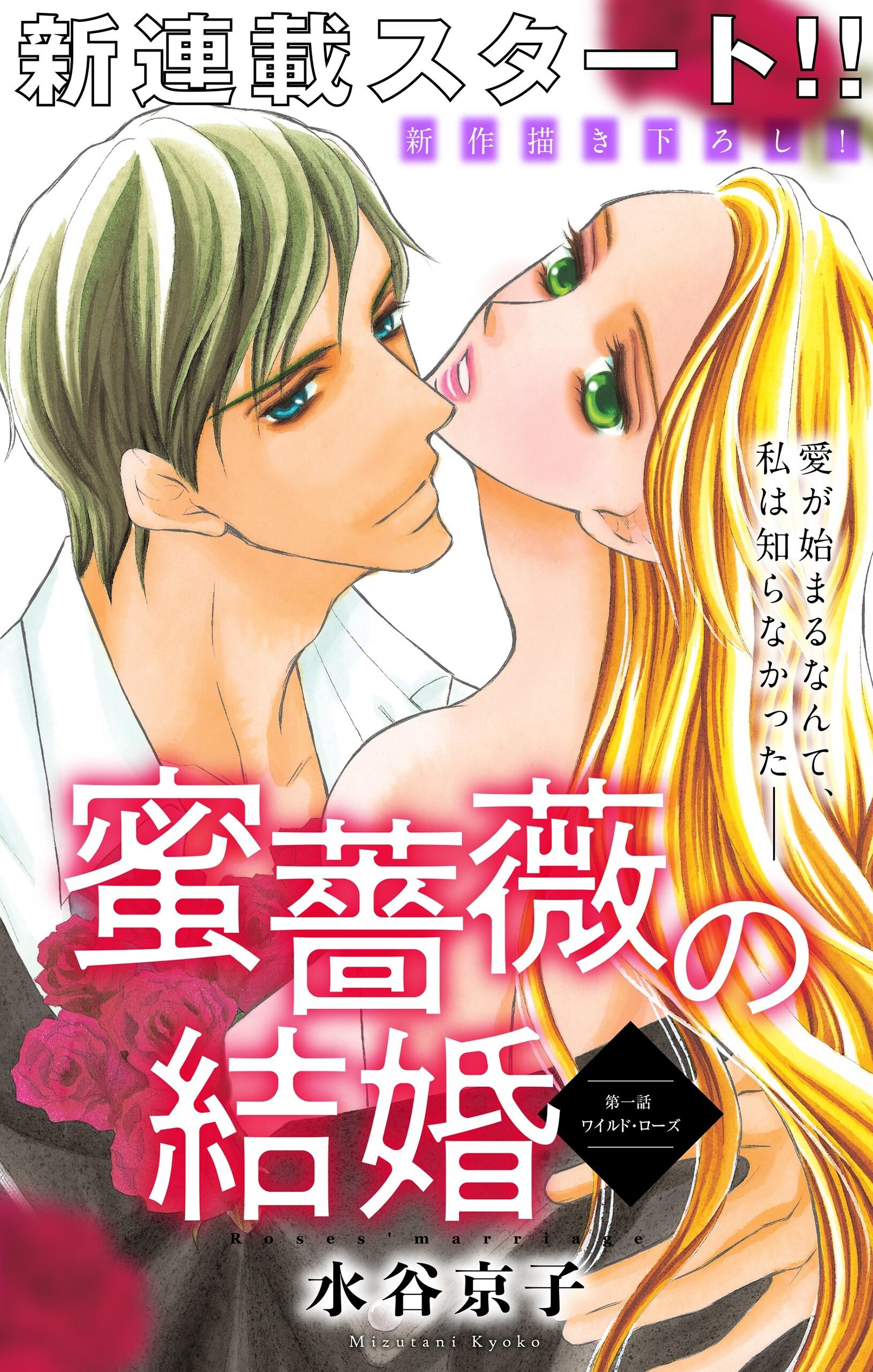 Love Silky 蜜薔薇の結婚 story01