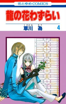 龍の花わずらい(4)