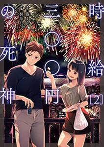 時給三〇〇円の死神(コミック) : 2