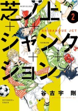 芝ノ上ジャンクション(2)