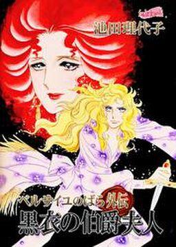 ベルサイユのばら外伝~黒衣の伯爵夫人
