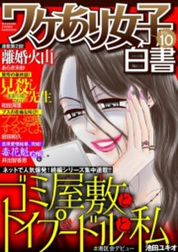 ワケあり女子白書 vol.10