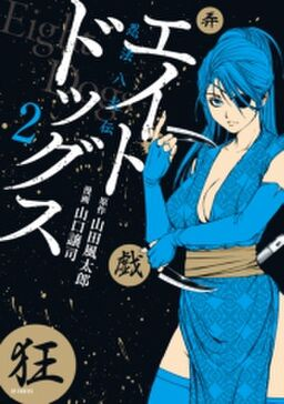 エイトドッグス 忍法八犬伝 (2)