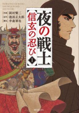 夜の戦士〜信玄の忍び〜(1)