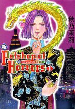 新 Petshop of Horrors 1巻