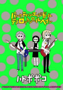 パンクティーンエイジガールデスロックンロールヘブン ストーリアダッシュ連載版Vol.8