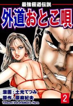 最強極道伝説 外道おとこ唄(2)